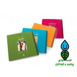 مجموعه کتب پیامبر و کودکان (کودک)