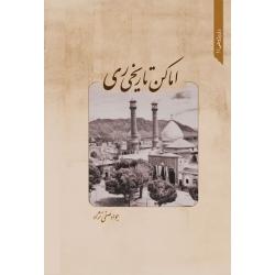 اماکن تاریخی ری