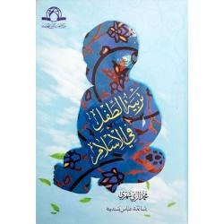 تربیت الطفل فی الاسلام