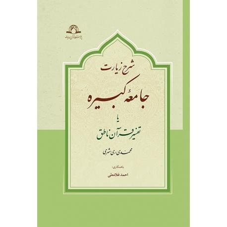 شرح زیارت جامعه کبیره یا تفسير قرآن ناطق