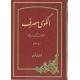 الگوی مصرف از نگاه قرآن و حدیث