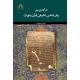 درآمدی بر زبان شناسی تطبیقی قرآن و تورات