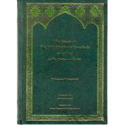 اهل البیت فی الکتاب و السنه (عربی - انگلیسی )