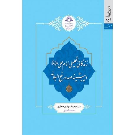 زندگانی تحلیلی امام علی علیه السلام و پیشینه صدور نهج البلاغه