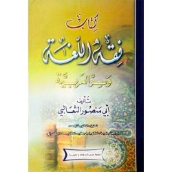 فقه اللغة و سر العربیه