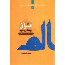 از قرآن بیشتر بدانیم