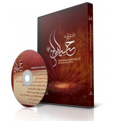 نرم افزار دانش نامه امام حسین علیه السلام