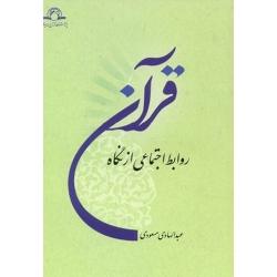 روابط اجتماعی از نگاه قرآن