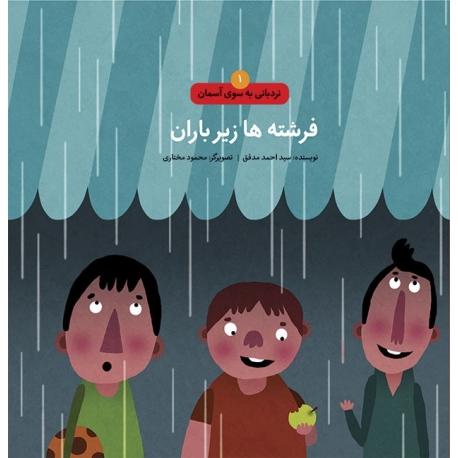 فرشته ها زیر باران