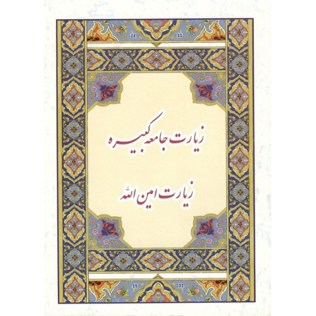 زیارت جامعه کبیره و زیارت امین الله
