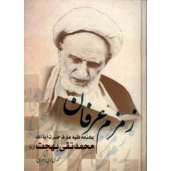 زمزم عرفان