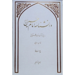 دانشنامه امام حسین علیه السلام - جلد 15و16