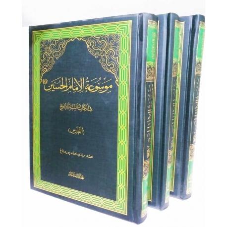 موسوعه الامام حسین علیه السلام (جلد 10 و 11 و 12)