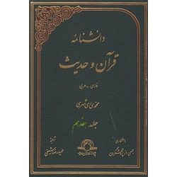 جلد هفدهم دانشنامه قرآن و حدیث