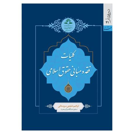 کلیات فقه و مبانی حقوق اسلامی