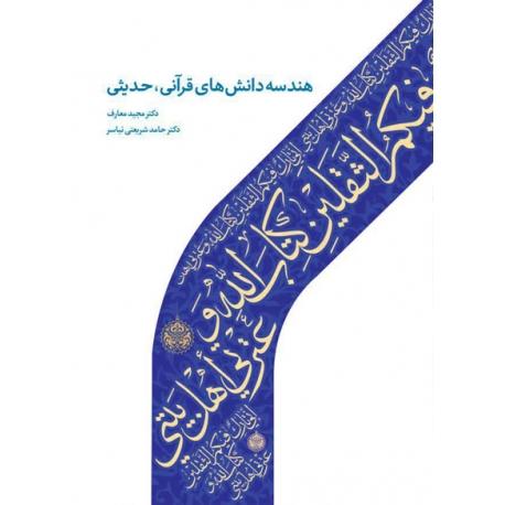 هندسه های قرآنی