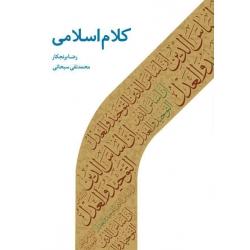 کلام اسلامی