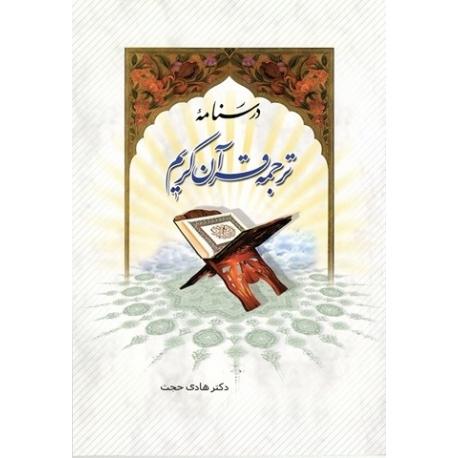 درسنامه ترجمه قرآن کریم