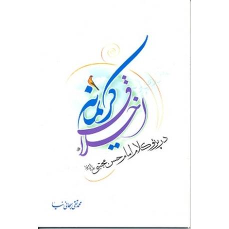 اخلاق کريمانه در پرتو کلام امام حسن عليه السلام