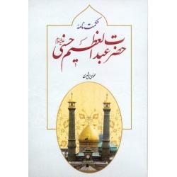حکمت نامه حضرت عبدالعظیم الحسنی علیه السلام