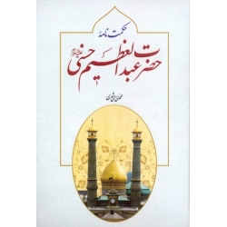 حکمت نامه حضرت عبدالعظیم الحسنی (ع)