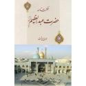 حکمت نامه حضرت عبدالعظیم الحسنی علیه السلام -شمیز