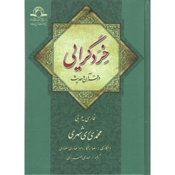 خرد گرایی در قرآن و حدیث (فارسی - عربی)