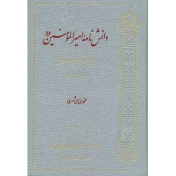 دانش نامه امیرالمومنین علیه السلام بر پایه قرآن و حدیث