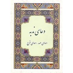 دعای ندبه  دعای عهد  دعای فرج