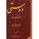 دوستی در قرآن و حدیث (عربی - فارسی)