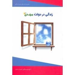 زندگي در دولت مهدي (عج)