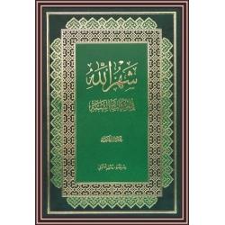 شهر الله فی الکتاب و السنه