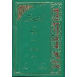 شناخت نامه قرآن بر پایه قرآن و حدیث