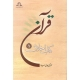 قرآن کتاب اخلاق (1)