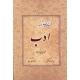 فرهنگ نامه ادب (فارس)