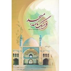 فرهنگ نامه مسجد (عربی - فارسی)