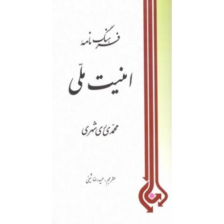 فرهنگ نامه امنیت ملی (فارسی)