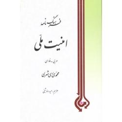 فرهنگ نامه امنیت ملی (فارسی - عربی)