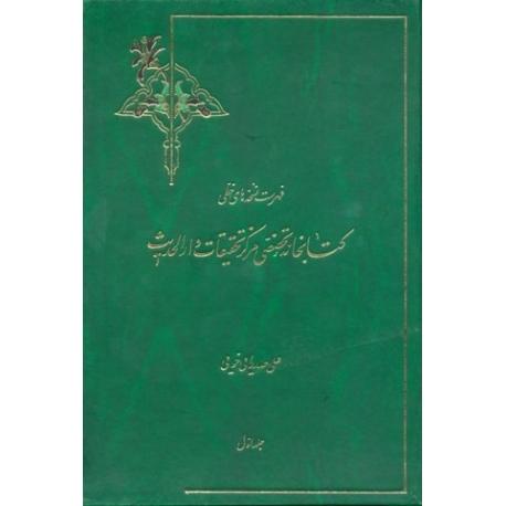 فهرست نسخه های خطی کتابخانه تخصصی مرکز تحقیقات دارالحدیث جلد اول