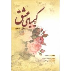 کیمیای عشق عربی فارسی