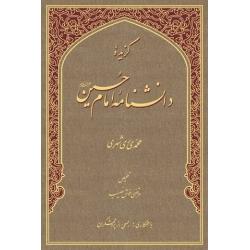 گزیده دانش نامه امام حسین علیه السلام
