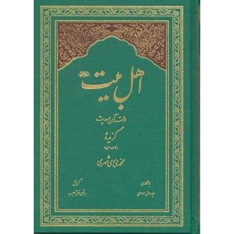 گزیده اهل بیت در قرآن و حدیث (فارسی-عربی)