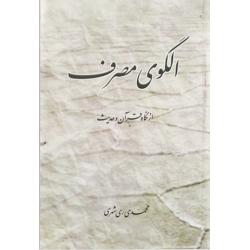 الگوی مصرف از نگاه قرآن و حدیث (فارسی)