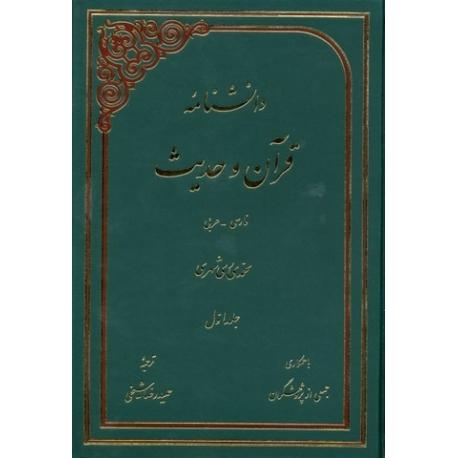 دانش نامه قرآن و حدیث (فارسی-عربی)