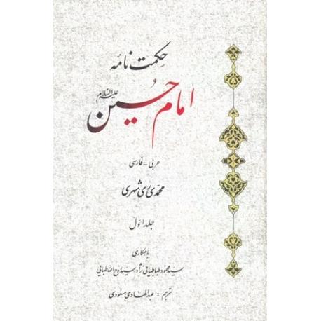 حکمت نامه امام حسین ع