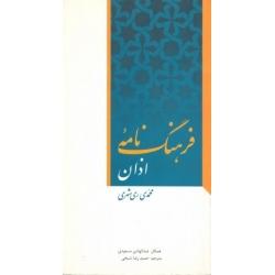 فرهنگ نامه اذان فارسی-عربی