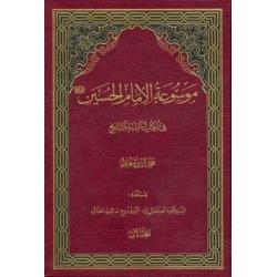 موسوعه امام حسین علیه السلام (12 جلدی)