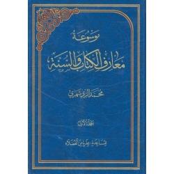 موسوعه معارف الکتاب والسنه