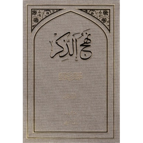 نهج الذکر - عربی
