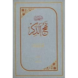 منتخب نهج الذکر-عربی